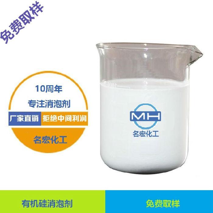 重庆四川贵州云南成都有机硅消泡剂效果好价格实惠使用方便;