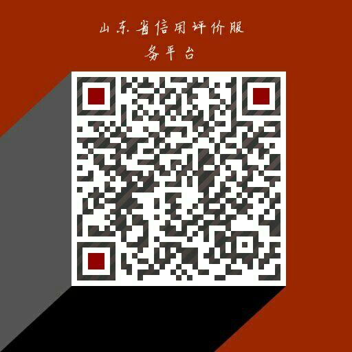 济南市天桥区化工行业信用资质的申办 联系中诚联合信用评价中心;