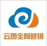 周口專業電商運營服務公司:云圖全網營銷
