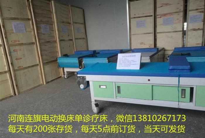 河南连旗公司供应电动换床单B超床,买进200卷无纺布床单送一台B超诊疗床