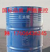 齐鲁石化直销国标优质石油醚价格优惠 质量保障;