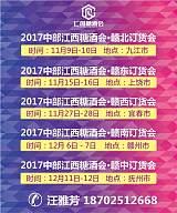 2017江西在九江,上饶,宜春,赣州和抚州举办的地市的糖酒招商会!;
