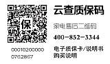 防伪标签,家电质保码,电子售后二维码,一物一码
