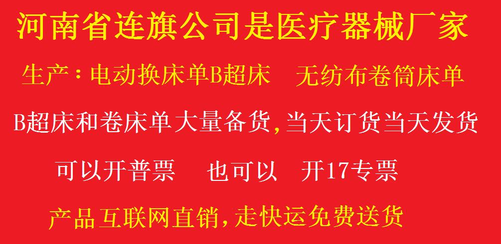 河南省连旗公司是无纺布床单厂家,生产无纺布卷筒床单