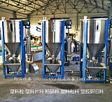 供应高效率立式搅拌机塑料颗粒烘干混料机低耗能