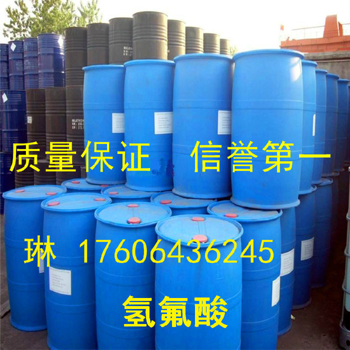 山东厂家直销国标优质氢氟酸批发价格低;
