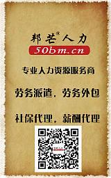 薪资专业服务选择深圳邦芒人力