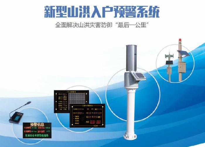新型小流域山洪入户预警系统蓝芯电子LXDZ-YQH系列