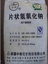 重慶四川貴州雲南成都片堿氫氧化鈉燒堿湖北宜化新疆中泰99含量;