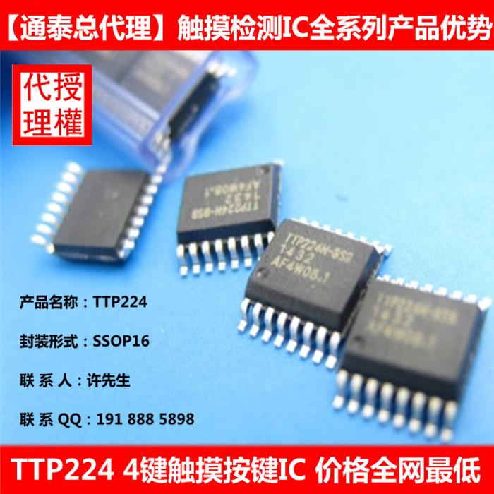 通泰中华区代理TTP224N-BSB TSSOP16 四键检测触摸IC;