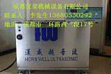 四川汉威超声波清洗机设备;