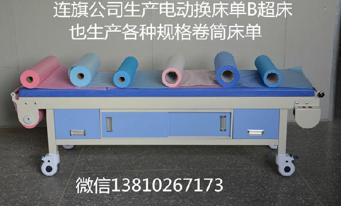 河南省连旗公司供应电动换床单B超床和无纺布卷床单