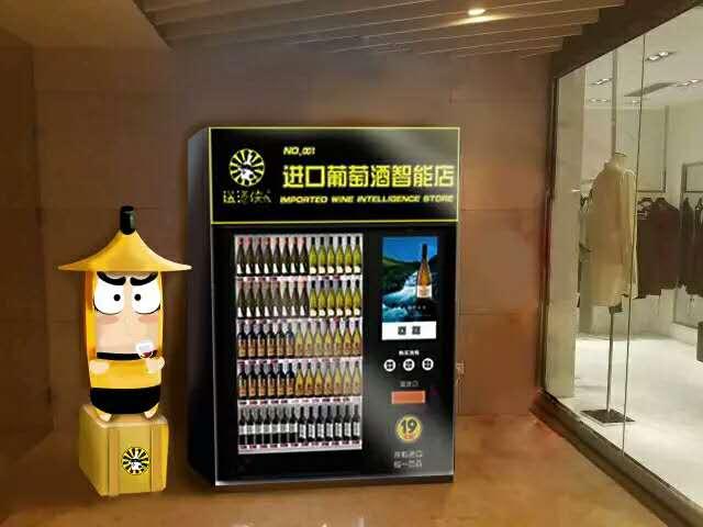 送酒侠-进口葡萄淘酒自动贩卖机的价格