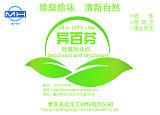 重庆四川贵州云南成都植物液除臭剂微生物除臭剂;