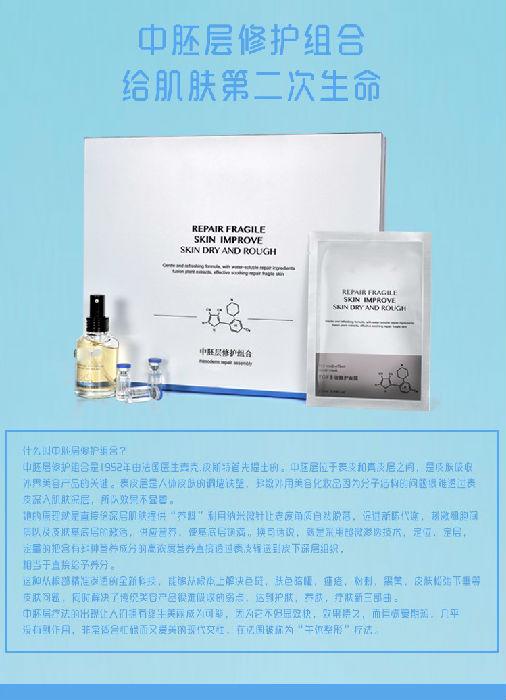 广州伊尔美中胚层修护组合