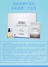 广州伊尔美中胚层修护组合;