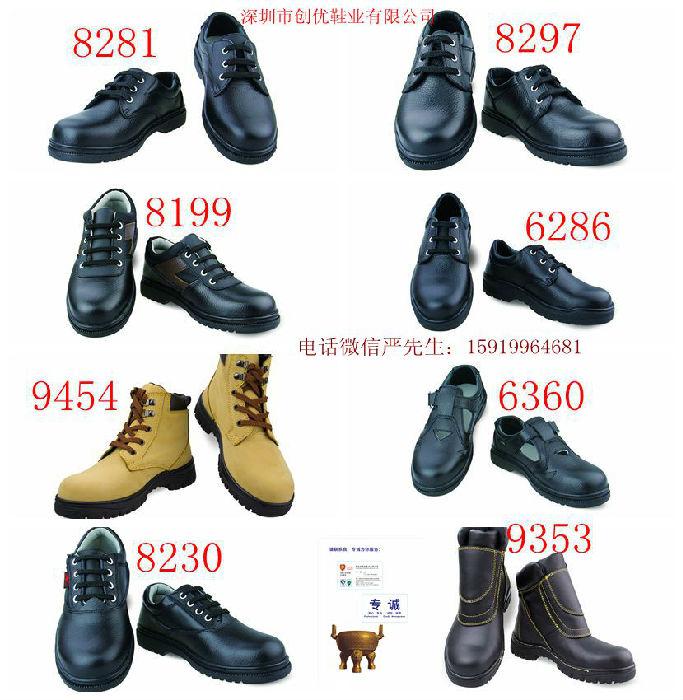 深圳市劳保鞋厂安全鞋厂;