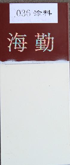 036—1、036—2耐油防腐蚀涂料;