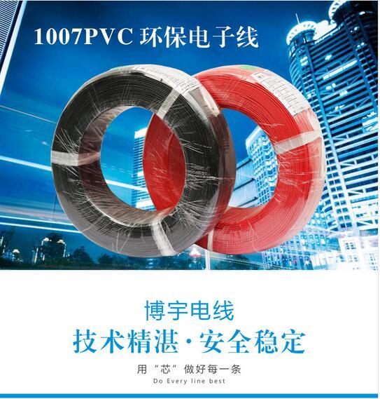 供应UL1007电子线 连接导线 端子线 可定制加工 厂家直销;