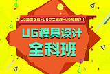 上海培训模具设计哪家好;
