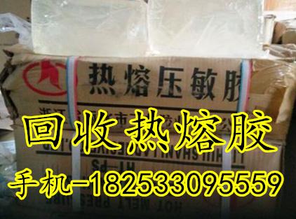 供应上门回收热熔胶 回收库存热熔胶价格合理 18233095559;