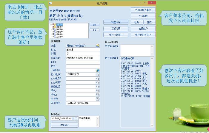 呼叫中心系统 短信群发系统 短信群发平台 会员通知短信 106通道短信;
