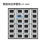 智能物品保管柜 KT-SA01