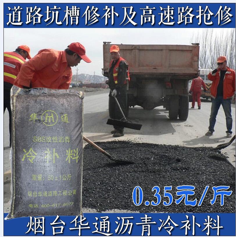 沥青冷补料拯救道路坑槽;