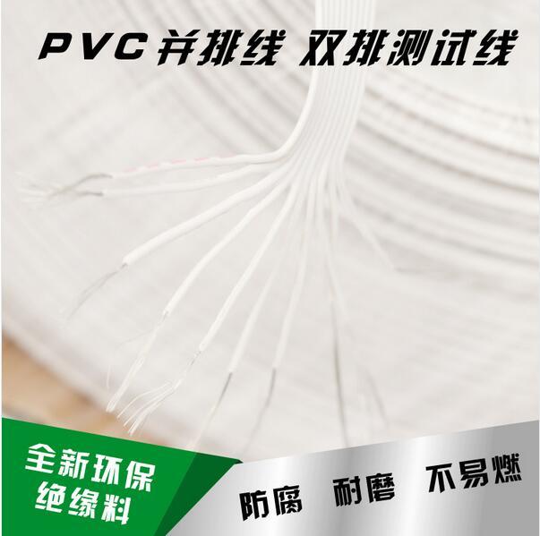 供应2468排线 端子排线 软排线加工 电子连接线 导线 可定制;