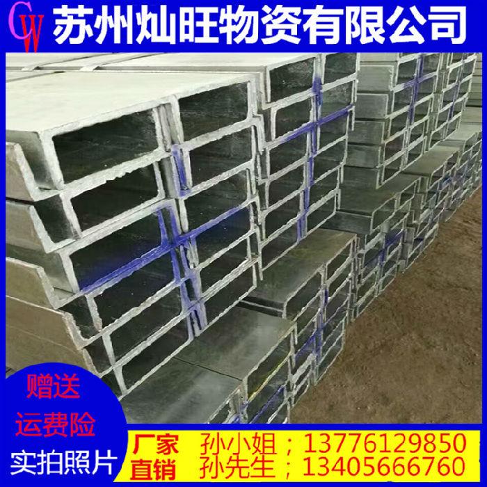 苏州槽钢 镀锌槽钢 苏州长三家钢材市场Q235B热镀锌槽钢;