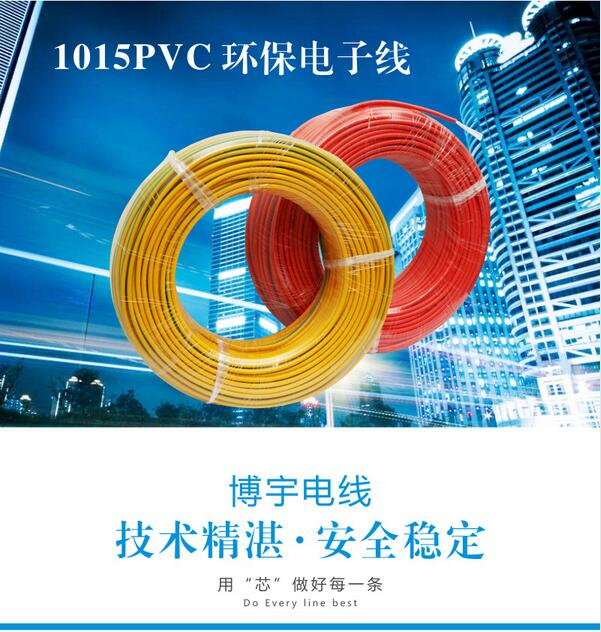 供应 UL1015 PVC 耐热 电子线 电器内部 绝缘导线 博宇直销 ;
