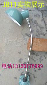 厂家直销JB系列工作灯 白炽灯 LED防水机床工作灯;