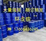 齐鲁石化直销国标优质环戊烷批发价格低 质量高