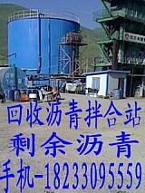供应回收沥青 回收石油沥青 回收罐底剩余沥青18233095559;