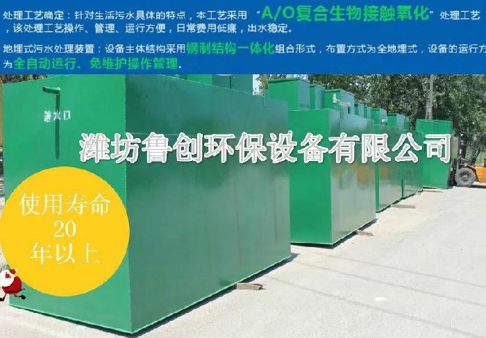 山东潍坊膜生物反应器一体化污水处理设备;