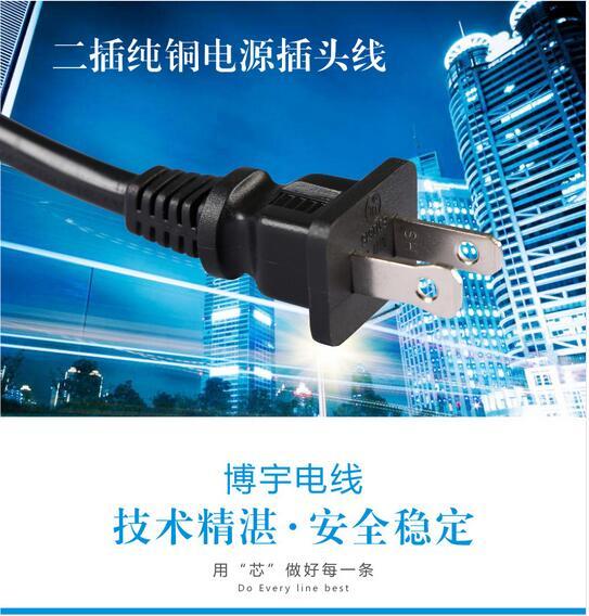 国标两插电源线 二芯AC电源线 8字尾插头 1.5米 可定制?;