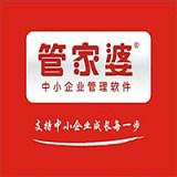 中山市管家婆软件销售中心软件维护服务中心;