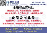 转让多家不带户干净的香港公司,可包律师公证,资信证明和审计报告
