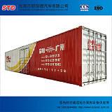广东全新单侧双开门物流集装箱16米物流箱定制