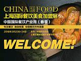 CHINA FOOD-2018上海国际餐饮美食加盟展