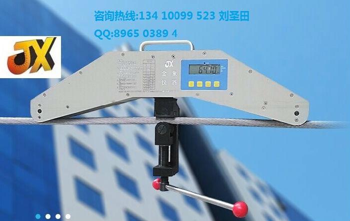 钢丝绳拉力测量仪 钢索张力测量仪 预应力钢绞线张力计