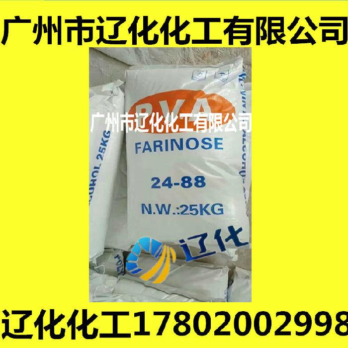 聚乙烯醇总代理 冷水速溶聚乙烯醇粉末 聚乙烯醇2488粉末腻子粉PVA2488
