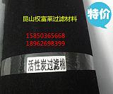 活性炭纖維棉 除異味臭味/除甲醛/吸附強 噴漆房尾氣過濾棉;