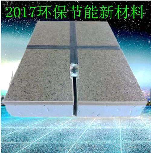 水包水保温装饰一体板物业外墙选用