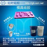 塑胶玩具液体硅橡胶 振动按摩器模具硅橡胶 硅胶