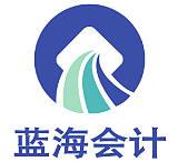 武漢財務審計、資產評估、代理記帳