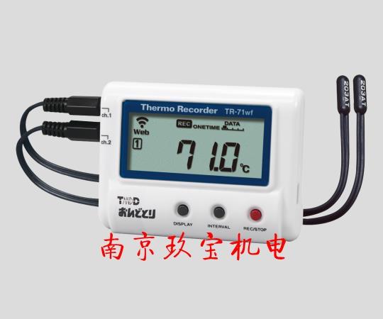 代理日本TandD溫度計TR-71WF/TR-72WF南京玖寶直銷