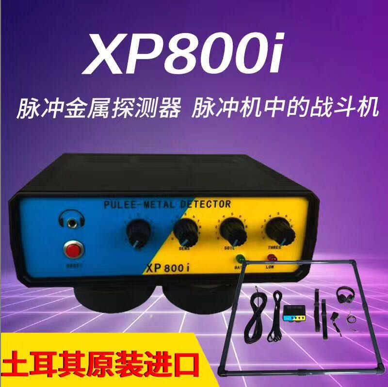 土耳其原装进口2017款XP800i脉冲地下金属探测器识别效果好;