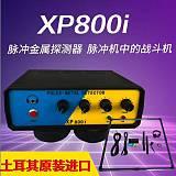 土耳其原装新款XP800i脉冲地下金属探测器