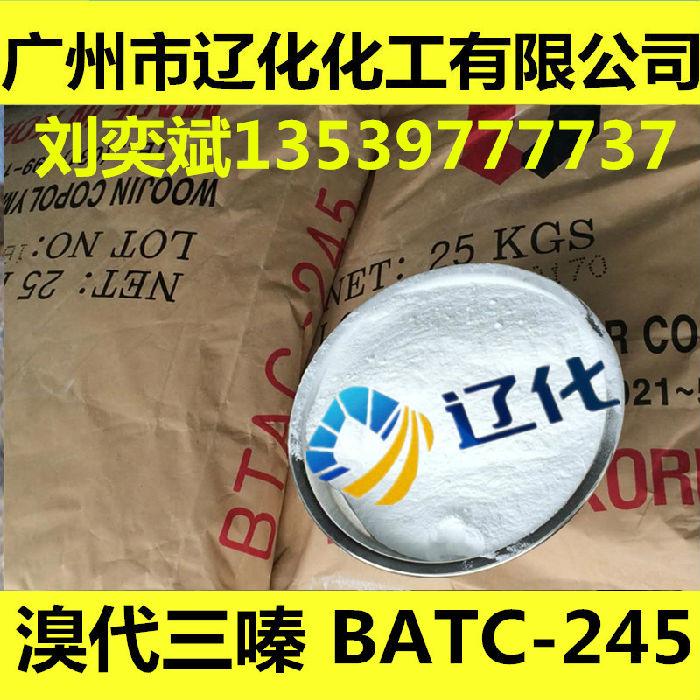 广州市辽化化工 韩国宇进溴代三嗪 BATC-245 高效环保阻燃剂 中国总代理